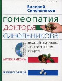 Гомеопатия доктора Синельникова (без CD)