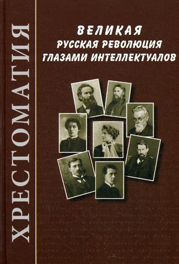 Великая русская   революция глазами  интеллектуалов  :  Хрестоматия