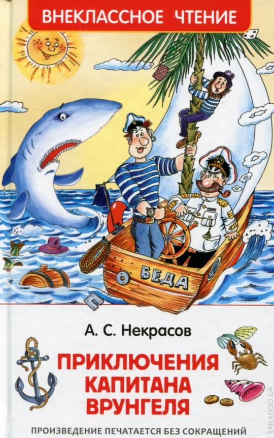 Некрасов А. Приключения капитана Врунгеля (ВЧ)