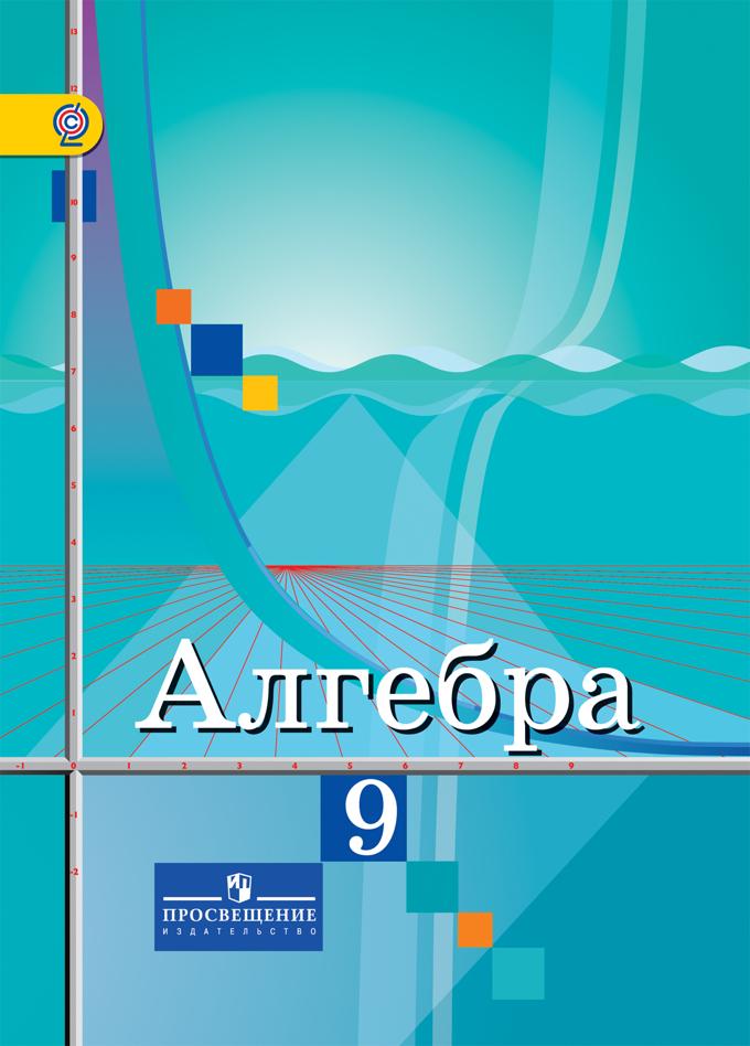 Алгебра 9кл [Учебник] ФГОС ФП
