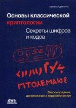 Основы классич.криптологии. Секреты шифров и кодов
