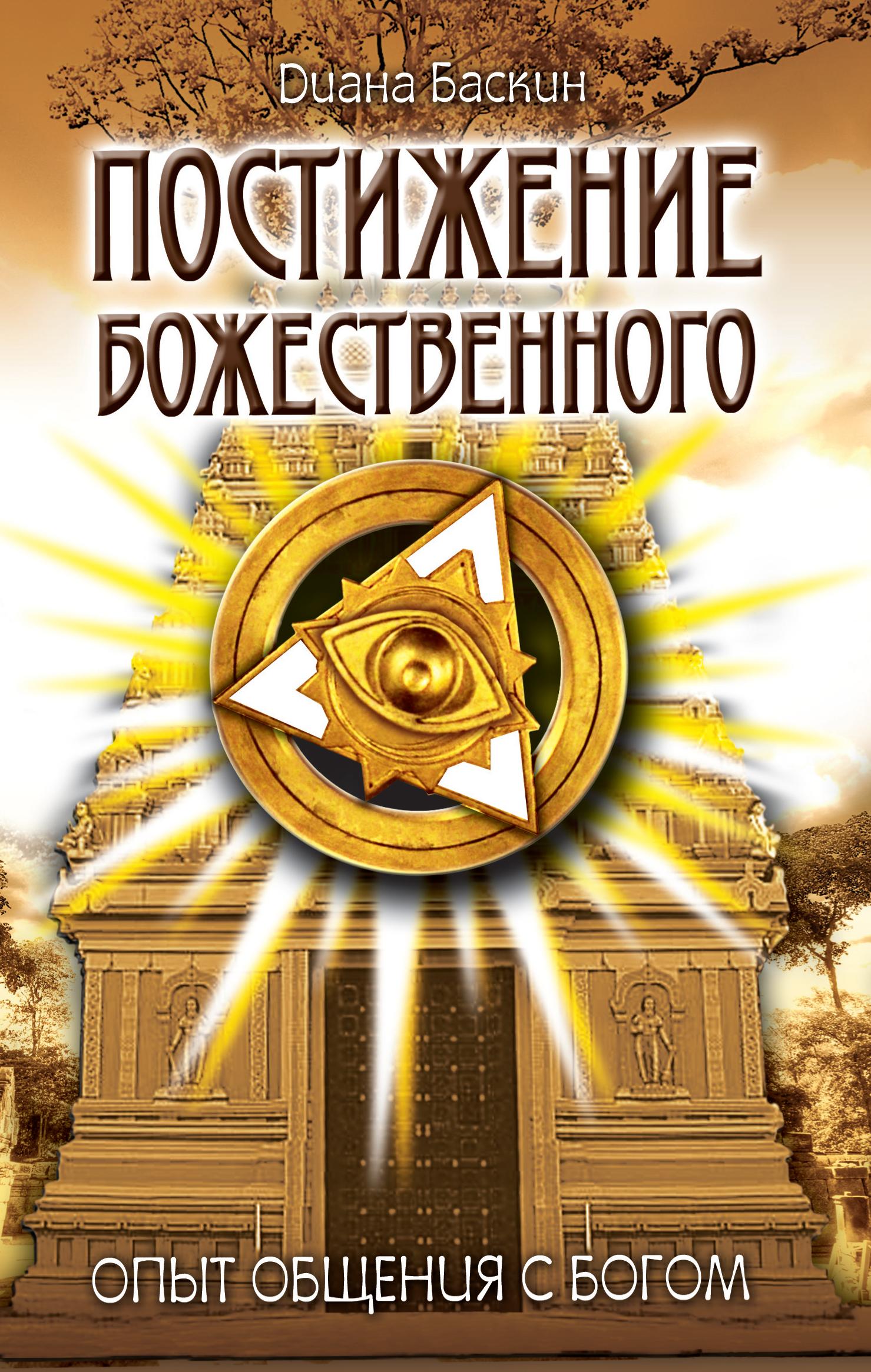 Постижение Божественного. 2-е изд. Опыт общения с Богом
