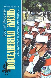ПЖ Французского Иностранного легиона (Ко мне, легион!)