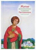 Житие святого великомученика и целителя Пантелеимона. Веронин Тимофей Леонович