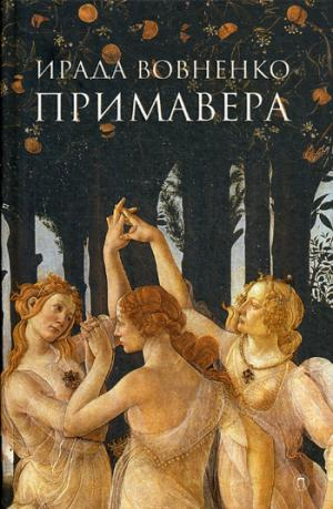Примавера: роман. Вовненко И.