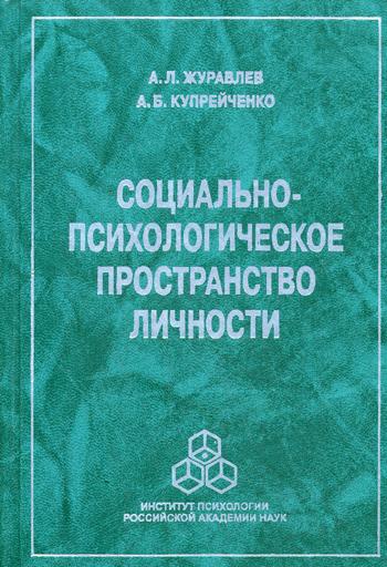 Социально-психологическое пространство личности. Журавлев А. Л., Купрейченко А. Б.