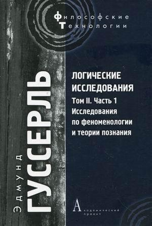 Логические исследования.Т.2.Ч.1.Исследования по феноменологии и теории познания