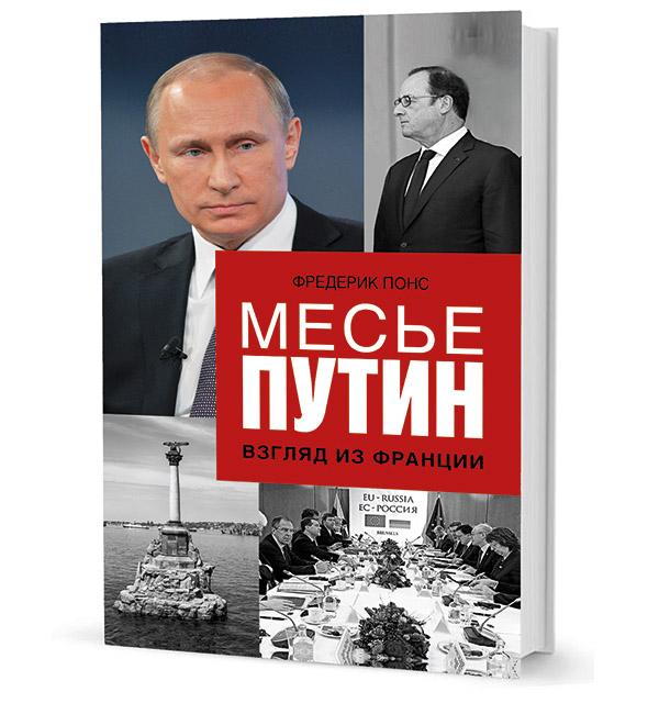 Понс Ф.  Месье Путин: Взгляд из Франции