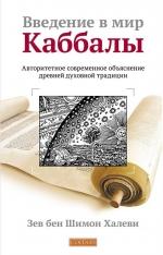 Введение в мир Каббалы: Авторитетное современное объяснение древней духовной тридиции