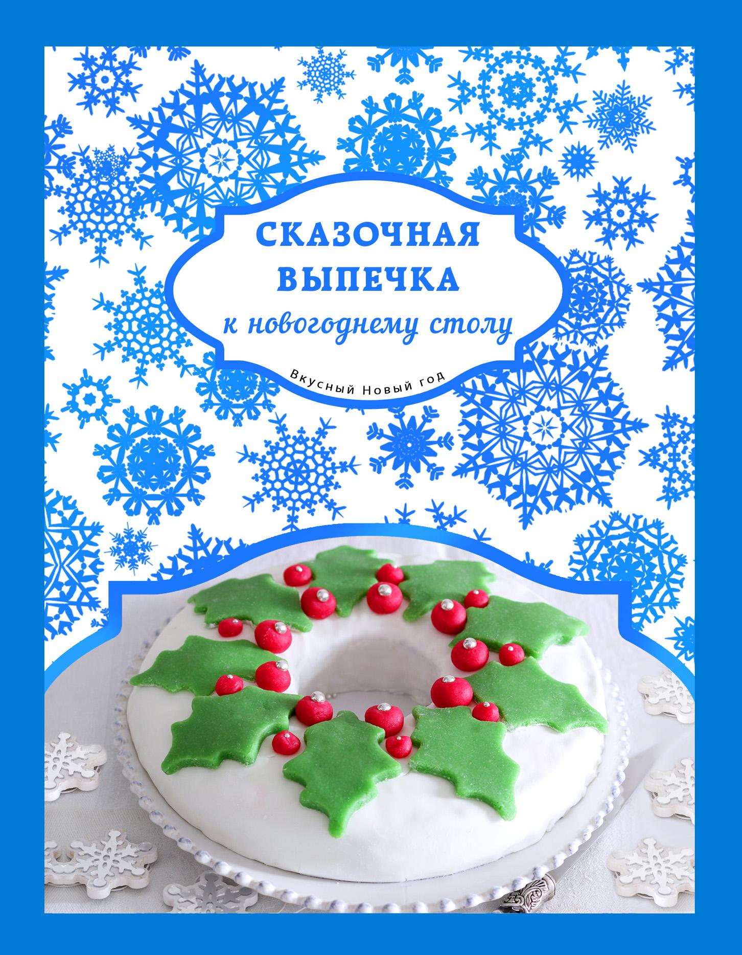 Сказочная выпечка к новогоднему столу