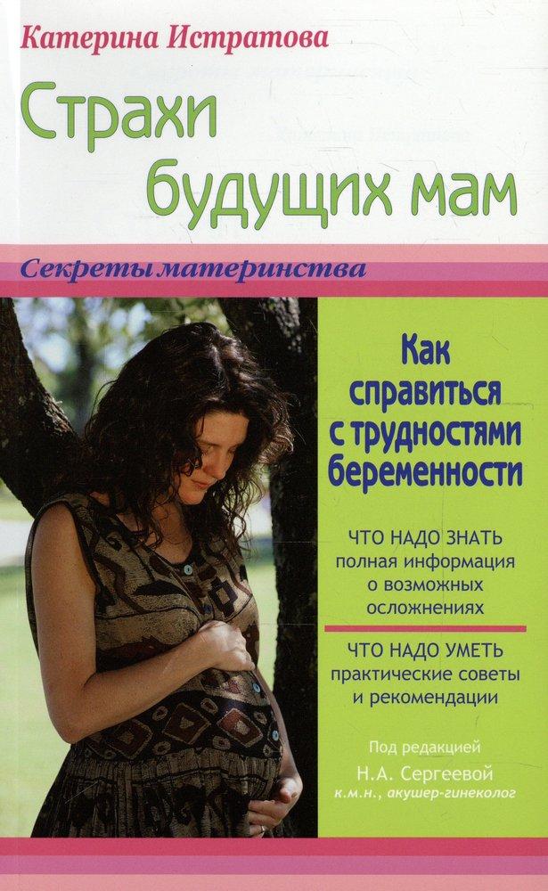 Страхи будущих мам, или как справиться с трудностями беремености. Истратова Е.А.