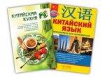 Комплект Тур в Китай (из 2-х книг)