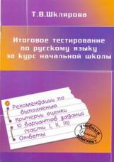 Итоговое тестирование по р.языку за курс нач.школы