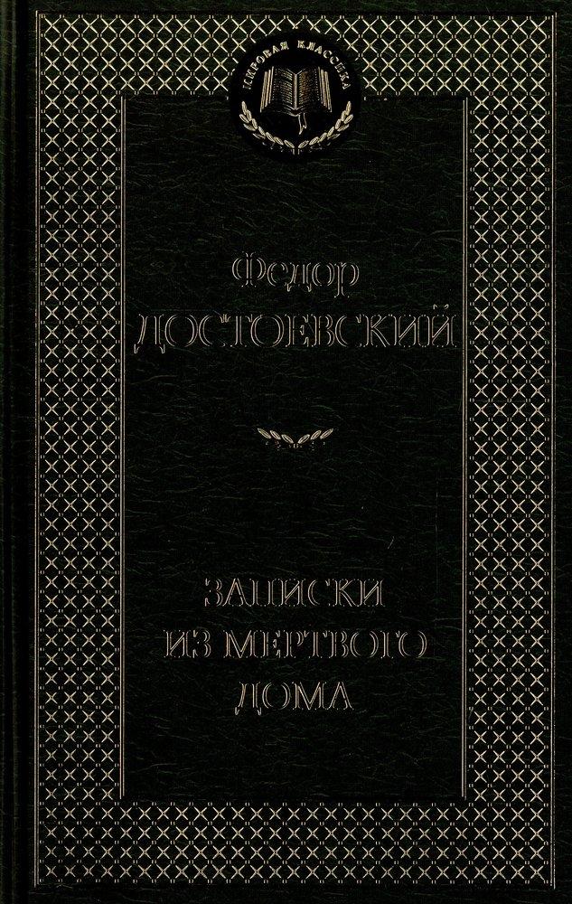 Записки из Мертвого дома