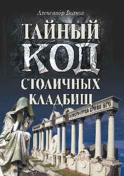 Тайный код столичных кладбищ (16+)