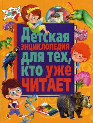 Детская энциклопедия для тех, кто уже читает.