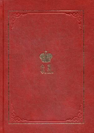 Великий Князь Сергей Александрович Романов: Биографические материалы. Кн.5 (1895-1899)