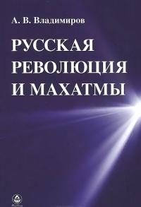 Русская революции и Махатмы