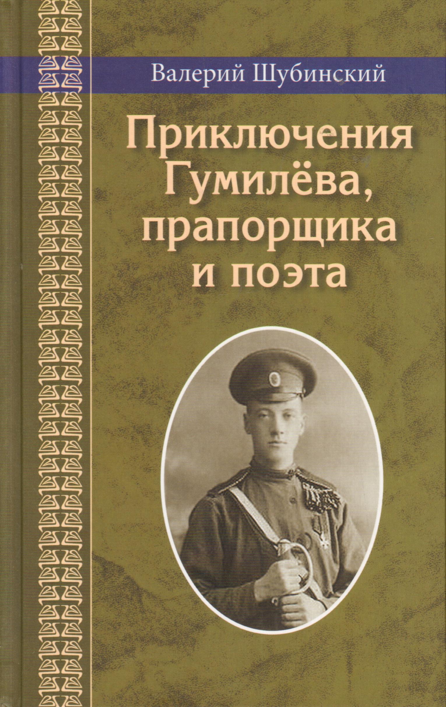 Приключения Гумилева,прапорщика и поэта