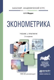 ЭКОНОМЕТРИКА 2-е изд., испр. и доп. Учебник и практикум для академического бакалавриата