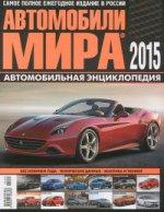 Автомобили мира 2015