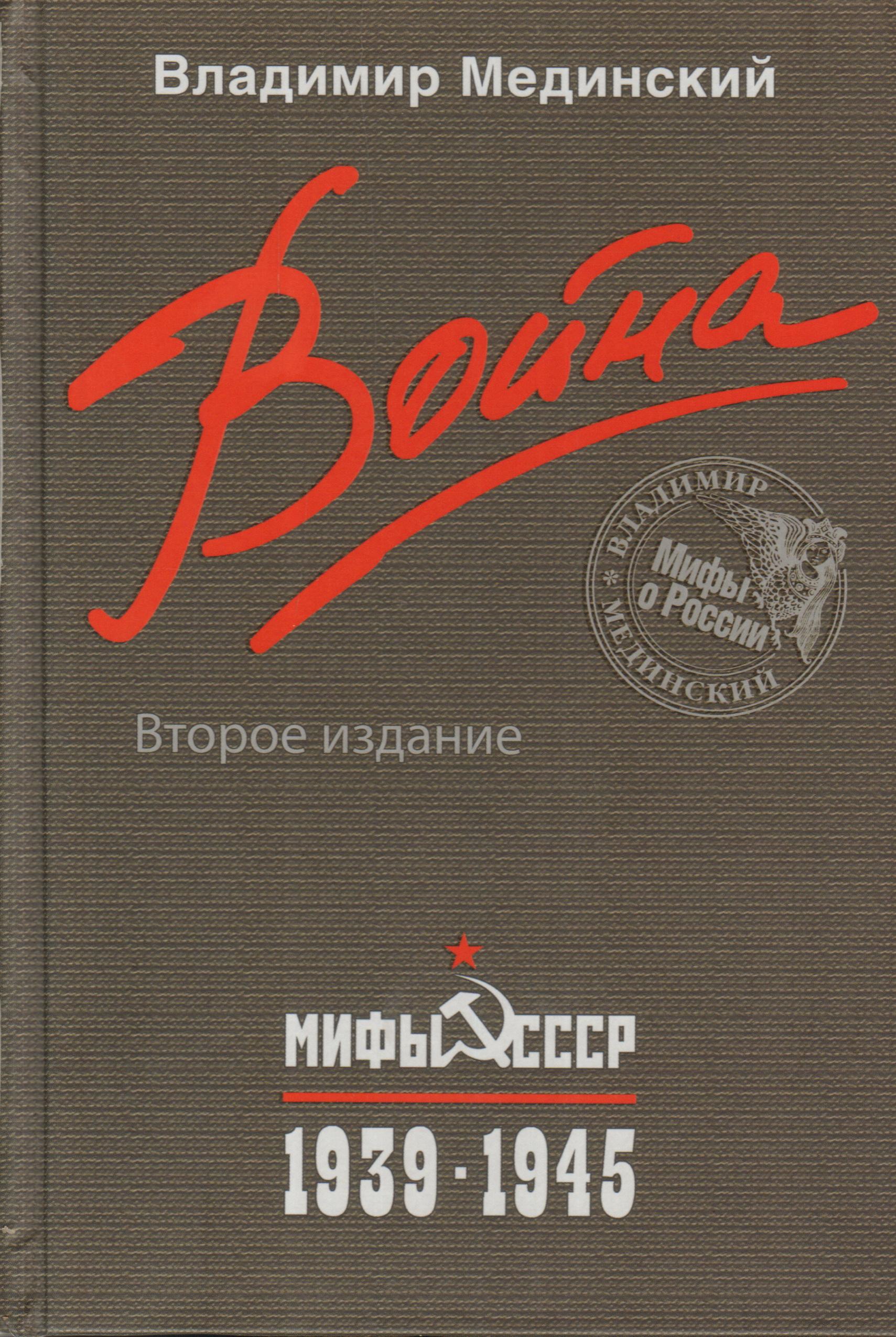 Война. Мифы СССР. 1939-1945 Второе издание (газ.)