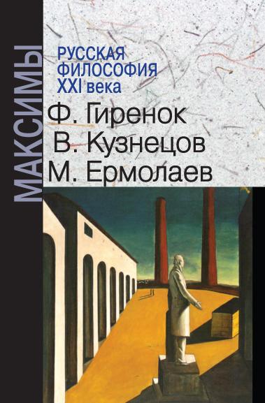 Гиренок Ф., Кузнецов В., Ермолаев М. Русская философия XXI века. Максимы.