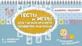 Борисенко. Тесты и игры для гармоничного развития малыша. / Лукина. (Мамины ладошки).