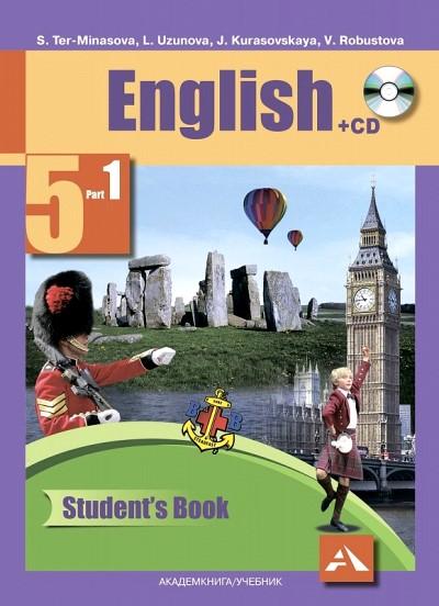 Английский язык. 5 класс. Учебник. В 2 частях. Часть 1 (+CD) / English 5: Student's Book: Part 1 (+CD)