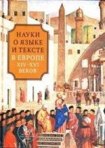 Иванова Ю.В., Шумилин М.В. Наука о языке и тексте в Европе XIV-XVI веков.