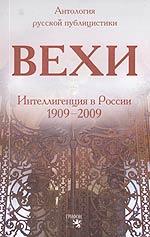 Вехи: Сборник статей о русской интеллигенции.