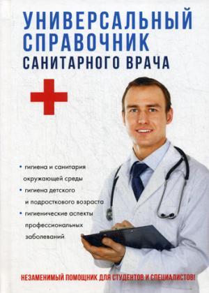 Универсальный справочник санитарного врача. Шилов В.Н.