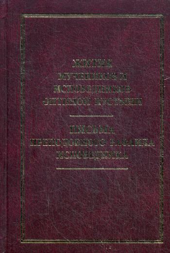 Жития мучеников и исповедников Оптиной Пустыни. Письма преподобного Рафаила исповедника