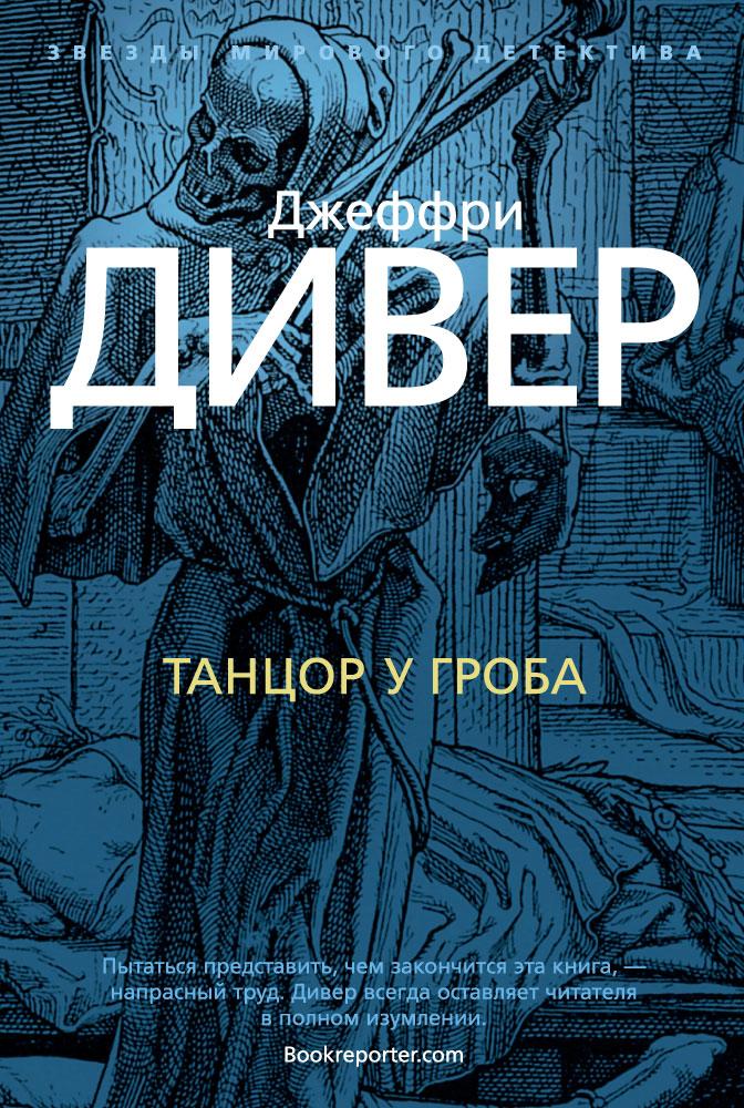 Танцор у гроба