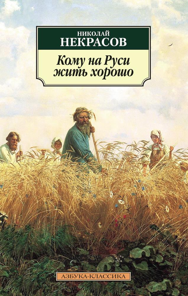 Кому на Руси жить хорошо (нов/обл.*)