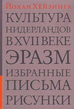Культура Нидерландов в XVII веке. Эразм. Избранные письма. Рисунки