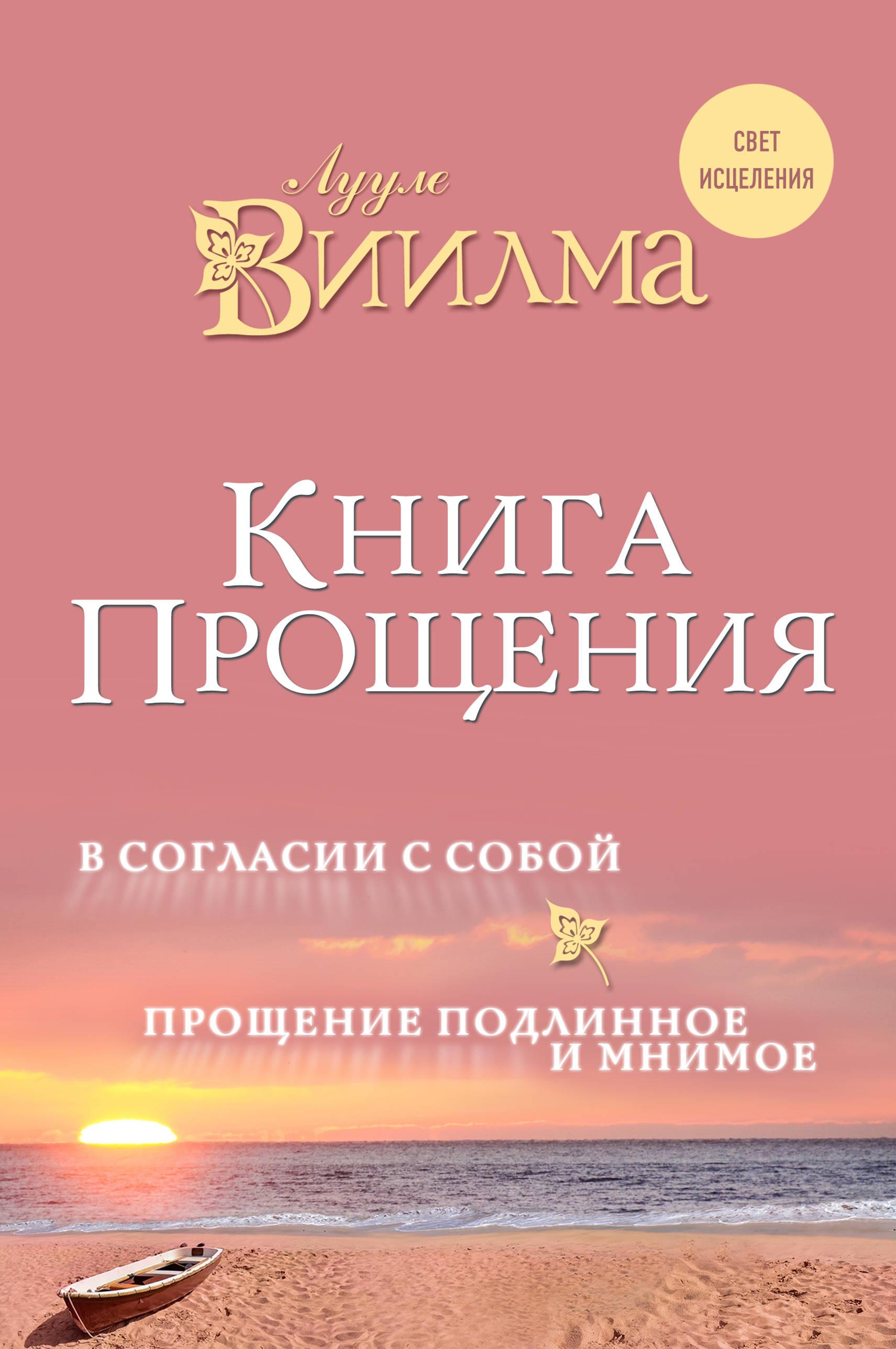 Книга прощения. В согласии с собой. Прощение подлинное и мнимое.