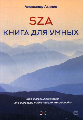 SZA. Книга для умных. Акилов А.