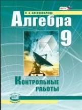 Алгебра 9кл [Контр. работы] Александрова
