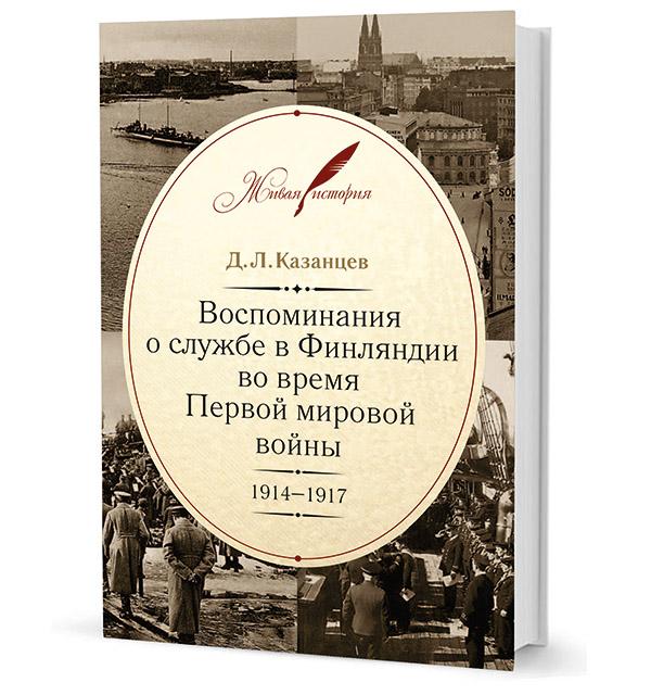 Казанцев Д. Л.  Воспоминания о службе в Финляндии во время Первой мировой войны. 1914–1917