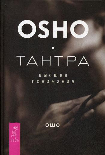 Тантра - высшее понимание (комплект из 2 книг)
