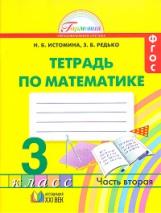 Математика 3кл ч2 [Раб. тетрадь] ФГОС