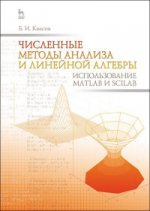Численные методы анализа и линейной алгебры. Использование Matlab и Scilab: Учебное пособие. Квасов Б. И.
