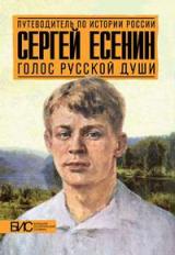 Степанова. Сергей Есенин. Голос русской души.
