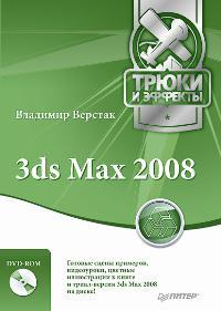 3ds Max 2008. Трюки и эффекты (+DVD). Верстак В. А.