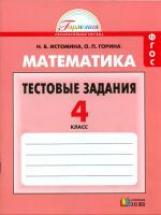 Математика 4кл [Тестовые задания] ФГОС