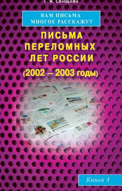 Вам письма многое расскажут книга-4. Письма переломных лет России (2002-2003 годы)