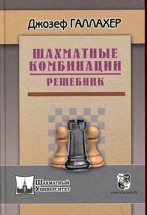 Шахматные комбинации. Решебник. Галлахер Д.
