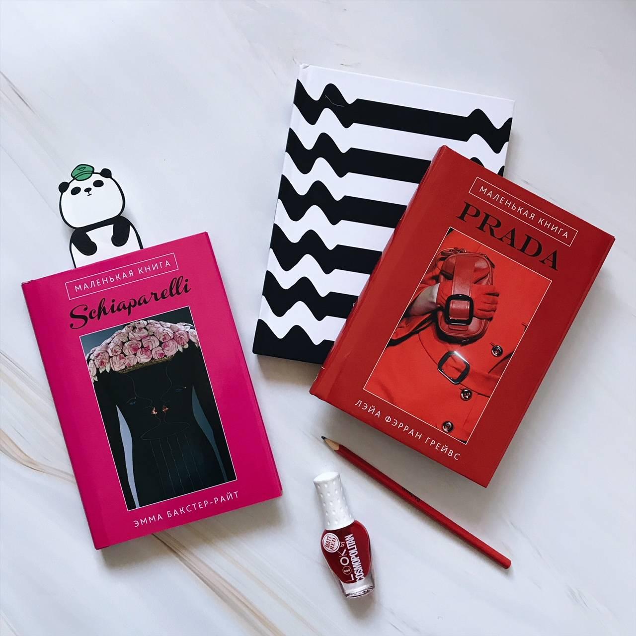 Для самой модной! +Блокнот в подарок (оф.2) (комплект)