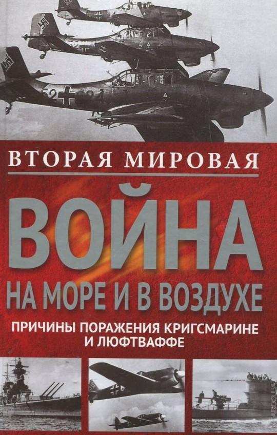 Вторая мировая война на море и в воздухе.Причины поражения военно-морских и воздушных сил  Германии